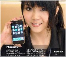 chinese-black-market-iphone