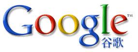 google chine googlecn