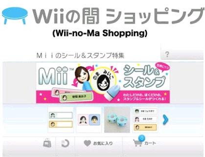 wii online shopping