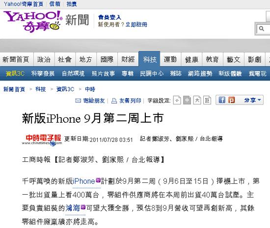 apple iphone 5 release date